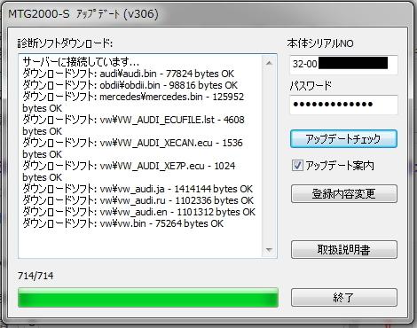 スナップオン スキャナー MTG2000-S 故障診断機 SNAP-ON_画像9