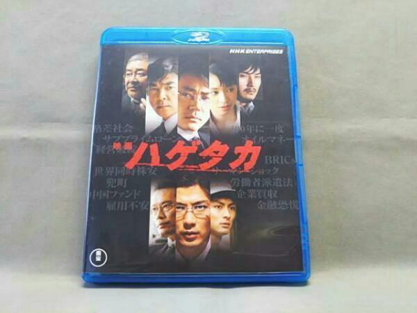 Blu-ray ハゲタカ(Blu-ray Disc)_画像3