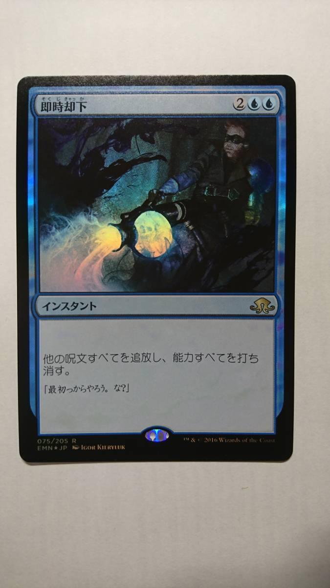 MTG 即時却下/Summary Dismissal Foil 日本語 1枚