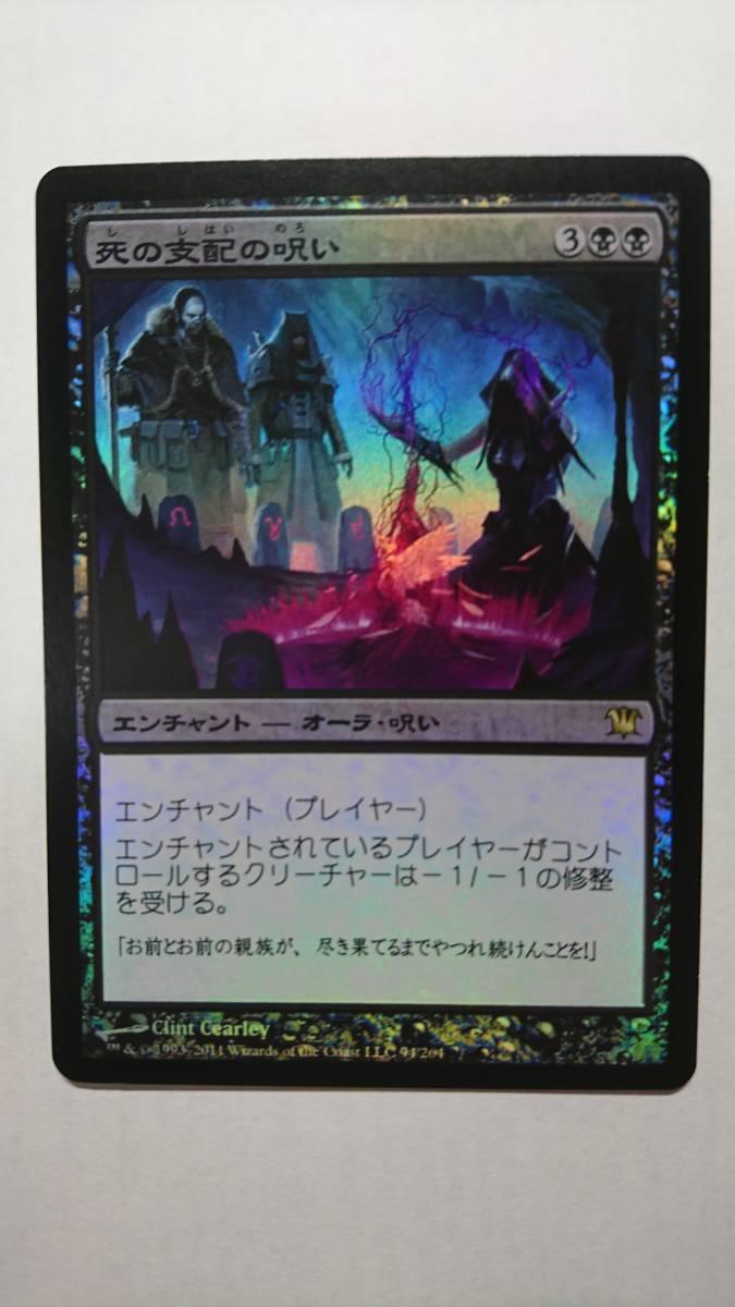 MTG 死の支配の呪い/Curse of Death's Hold Foil 日本語 1枚
