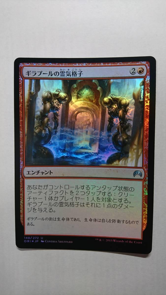 MTG ギラプールの霊気格子/Ghirapur AEther Grid Foil 日本語 1枚