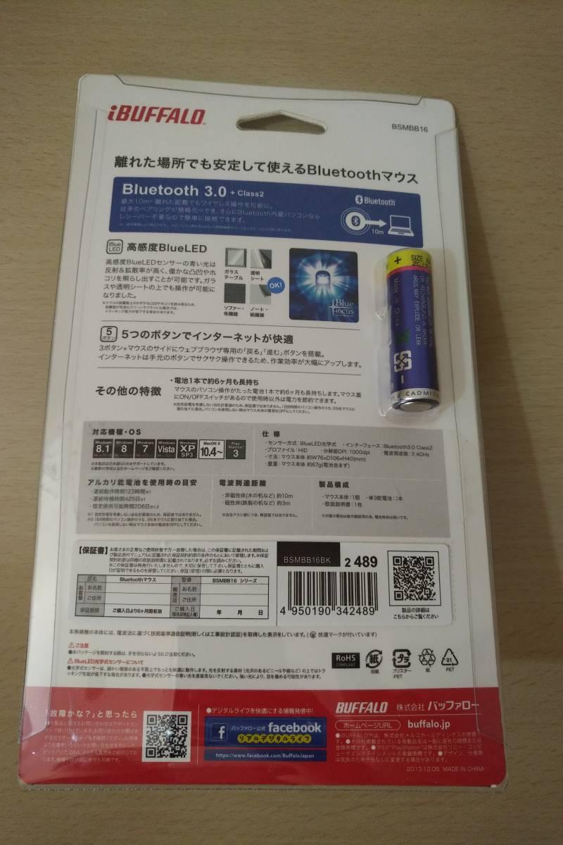 美品 iBUFFALO Bluetooth3.0対応 BlueLEDマウス 5ボタンタイプ BSMBB16BK_画像4