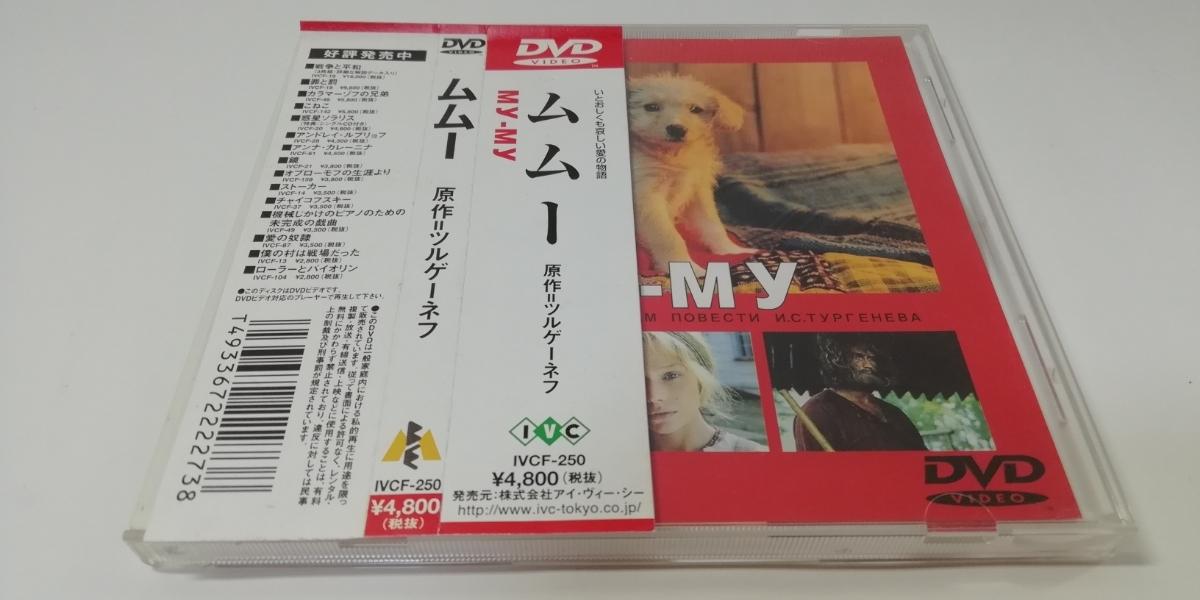 DVD ムムー ツルゲーネフ