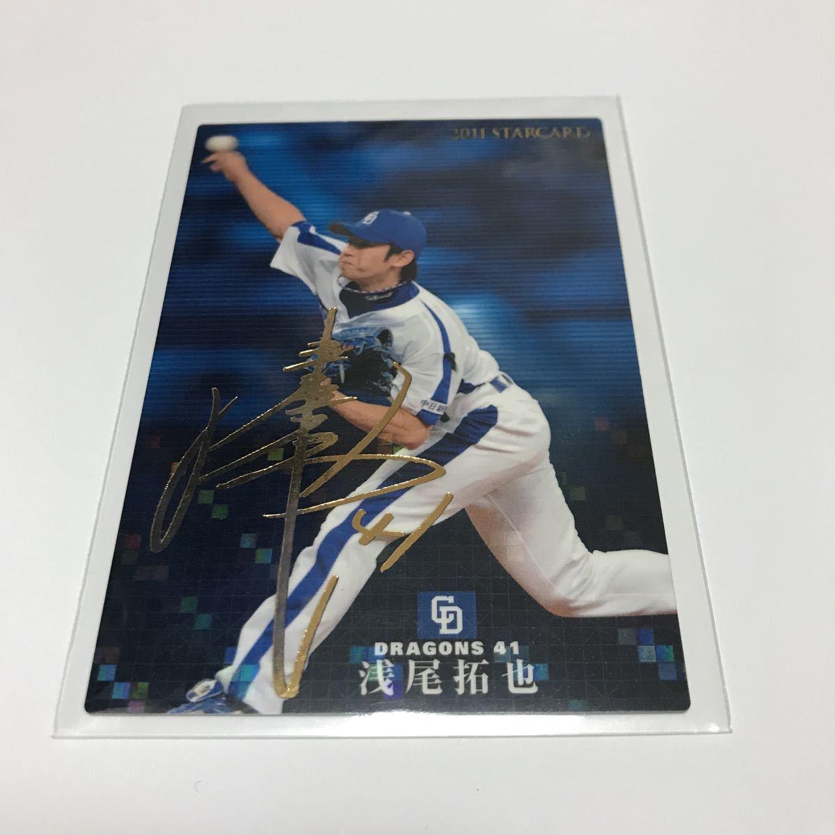 カルビー プロ野球チップス 中日ドラゴンズ 浅尾拓也 金箔サインカード 2011年_画像1