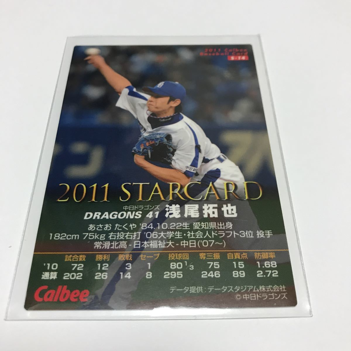 カルビー プロ野球チップス 中日ドラゴンズ 浅尾拓也 金箔サインカード 2011年_画像2