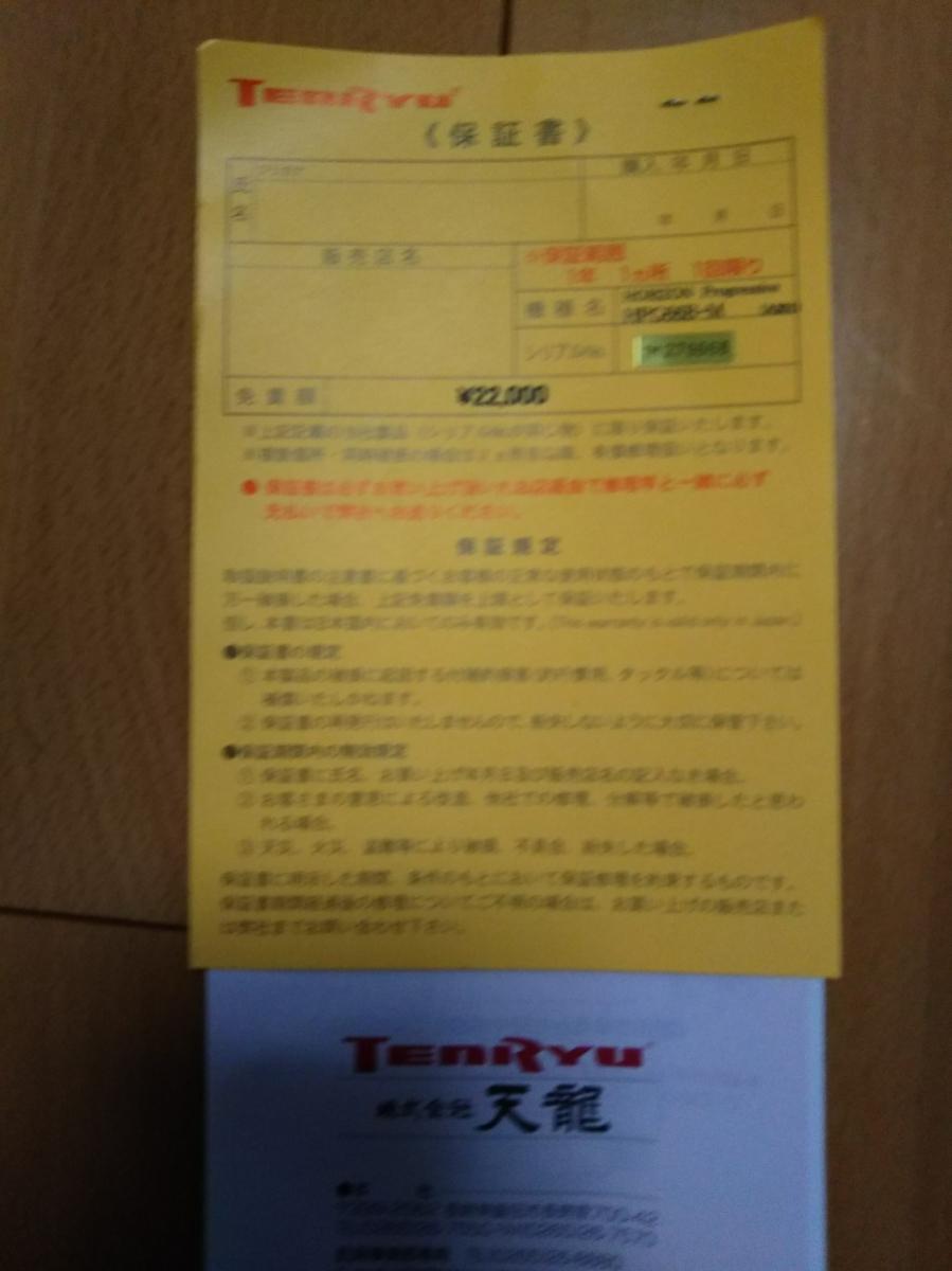 テンリュウ ホライゾンプログレッシブ HGP66B-M-日本代购网图片10链接