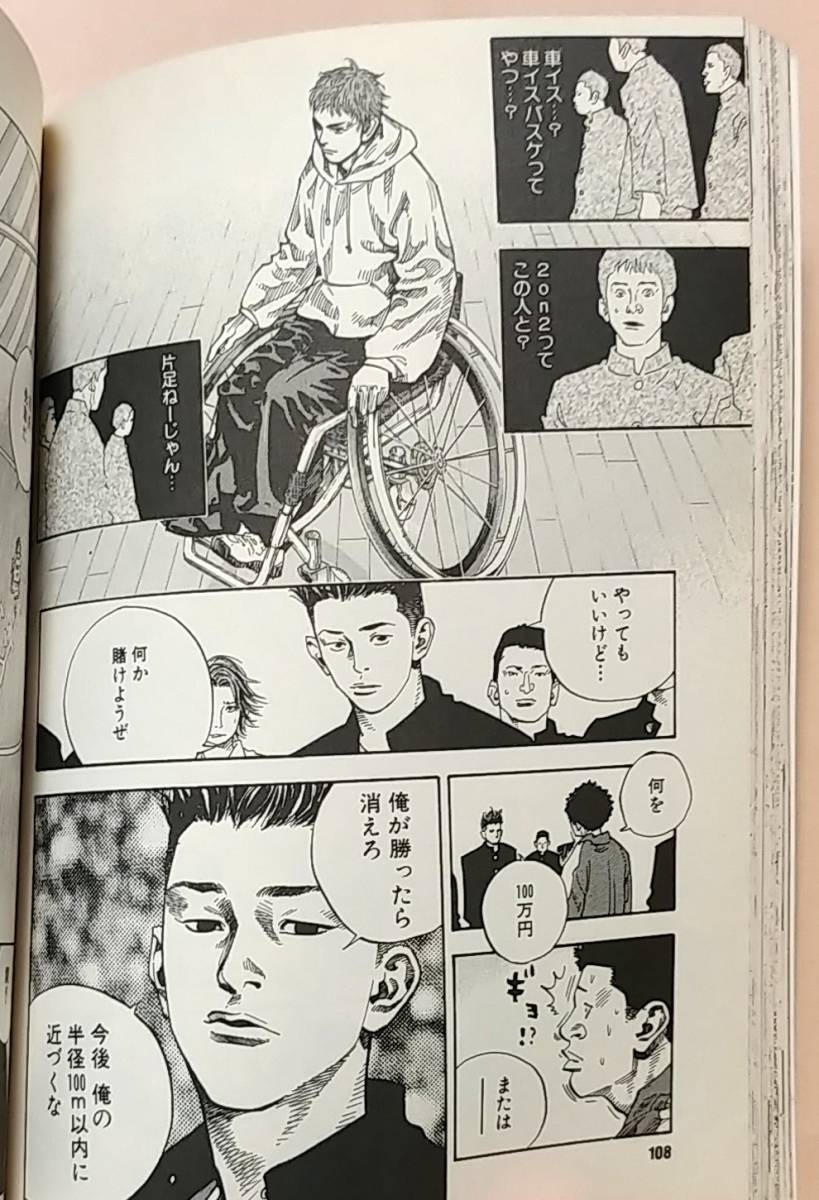 ヤフオク! - リアル 1 (カバーなし) (著)井上 雄彦