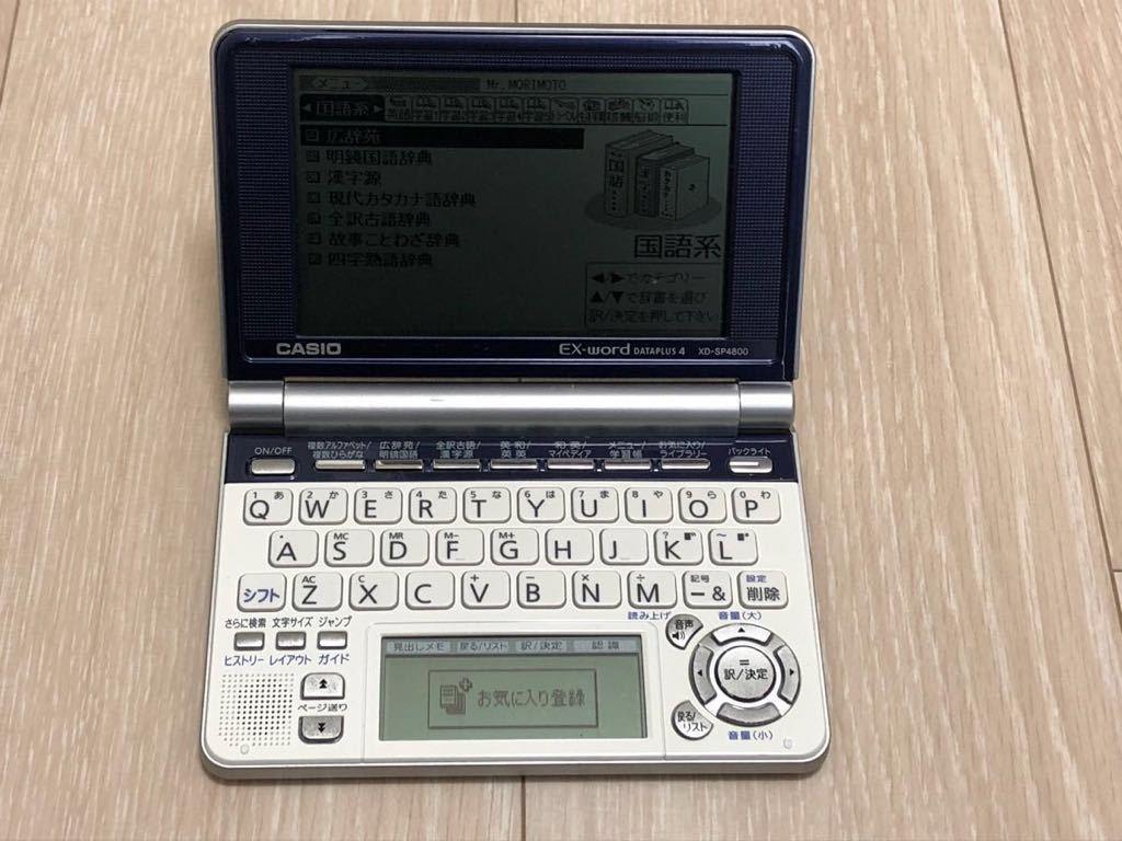 【中古品】 電子辞書 CASIO カシオ EX-word XD-SP4800_画像2