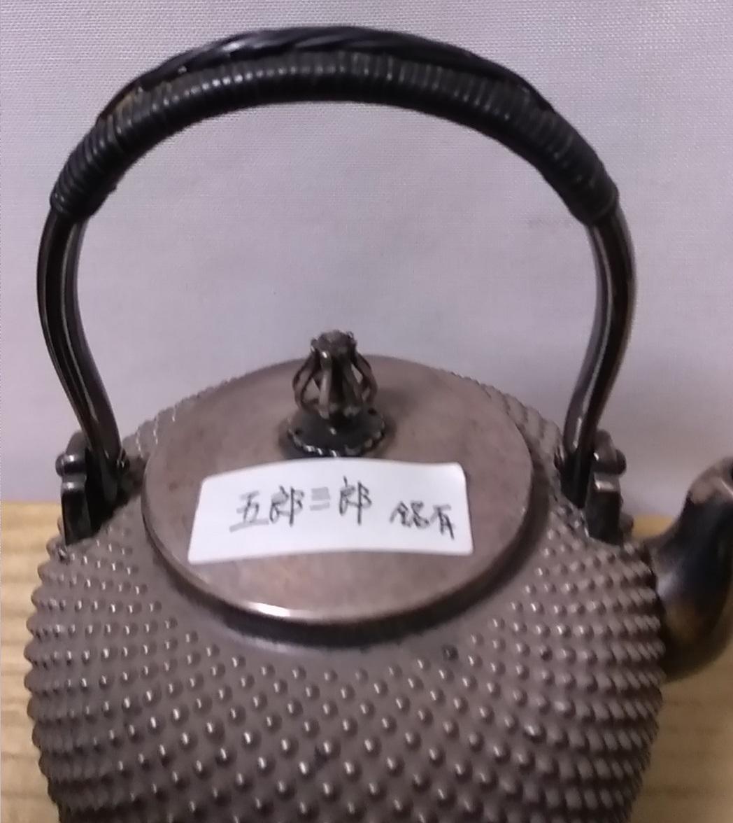 時代 五良三郎造 純銀 玉霰 花蕾式摘蓋 銀瓶 湯沸 在印 246g 蔵出し品 煎茶道具_画像4