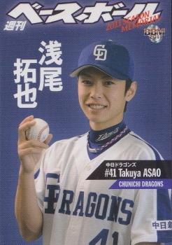 2011 BBM 中日 浅尾拓也 週刊ベースボール限定カード 中日ドラゴンズ 野球カード