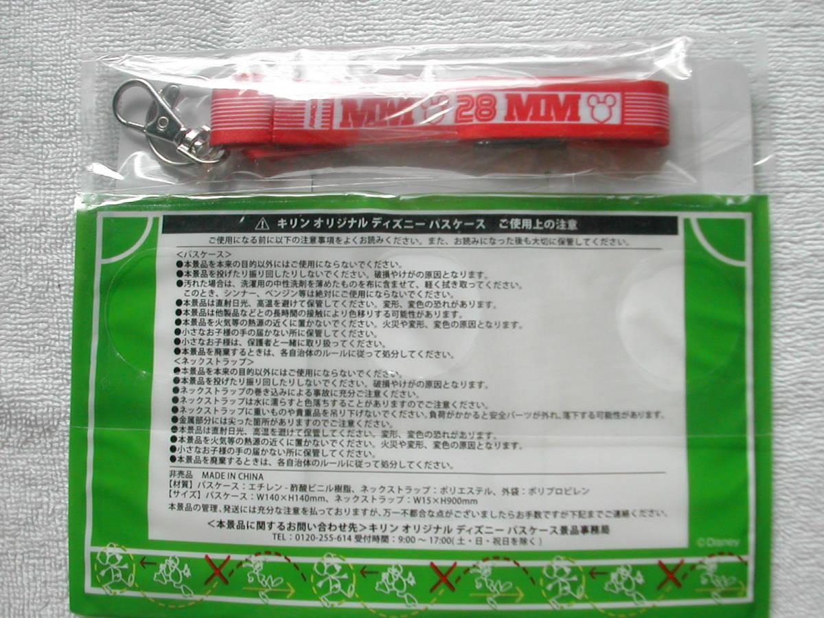 パスケース キリン オリジナルディズニー ネックストラップ付_画像2