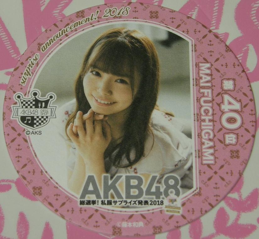 AKB48 CAFE&SHOP 渕上舞 AKB48総選挙! 私服サプライズ発表2018 コースター HKT48