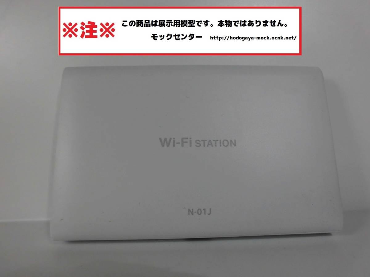 【モック】 NTTドコモ N-01J Wi-Fi STATION 2017年製 ○ 月~金13時までの入金で当日出荷 ○ 携帯スマホサンプルのモックセンター_画像2
