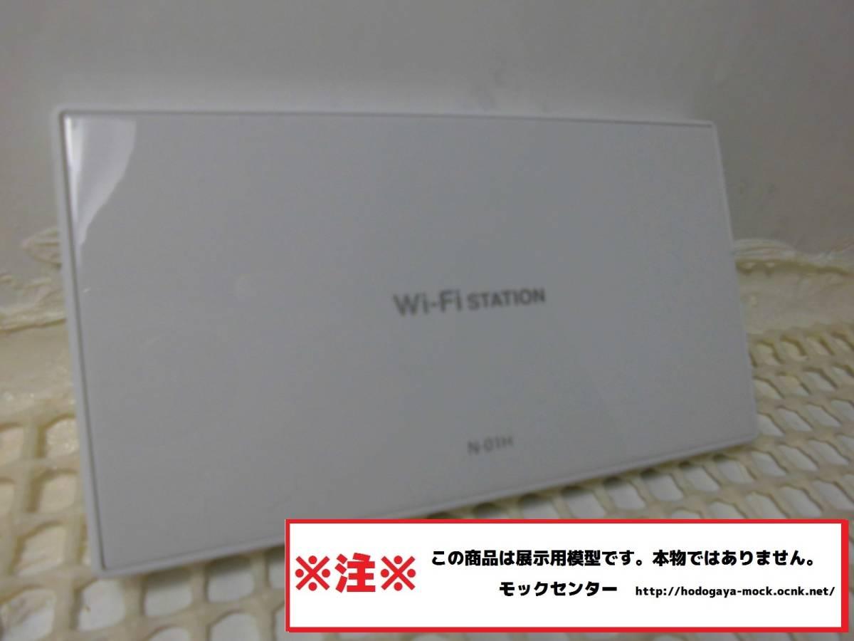 【モック】 NTTドコモ N-01H Wi-Fi STATION 2016年製 ○ 月~金13時までの入金で当日出荷 ○ 携帯スマホサンプルのモックセンター_画像2