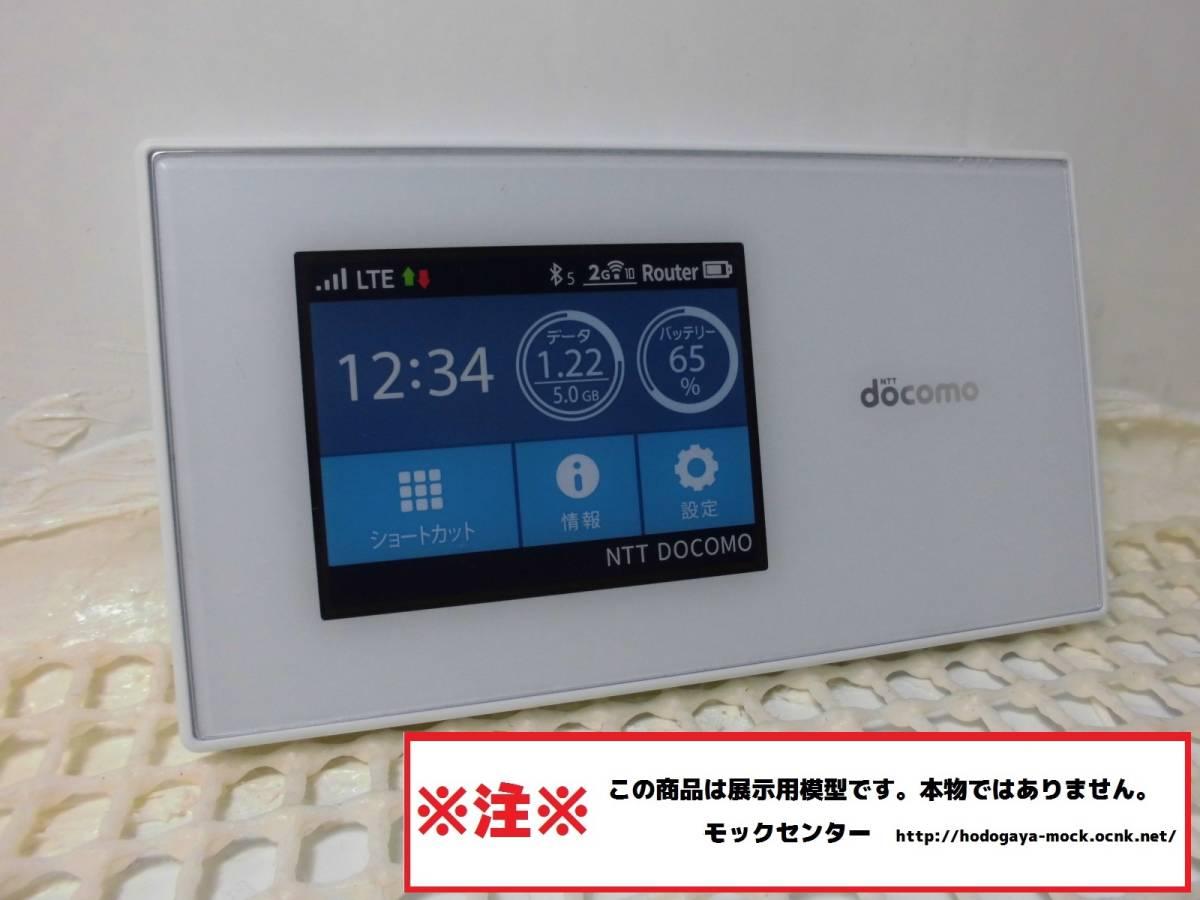 【モック】 NTTドコモ N-01H Wi-Fi STATION 2016年製 ○ 月~金13時までの入金で当日出荷 ○ 携帯スマホサンプルのモックセンター_画像1