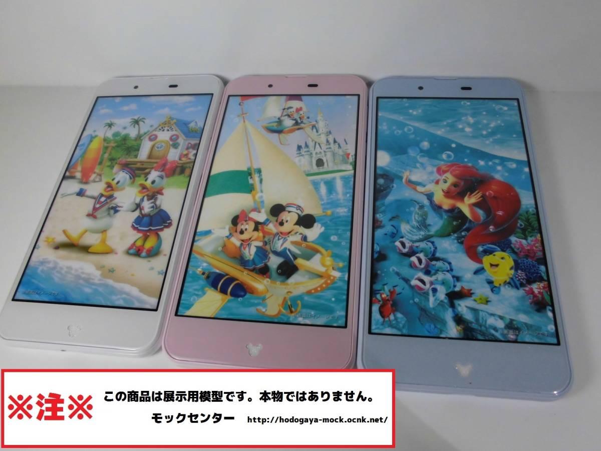 【モック】 NTTドコモ DM-01J Disney on docomo 3色セット ○ 月~金13時までの入金で当日出荷 ○ 携帯スマホサンプルのモックセンター_画像1