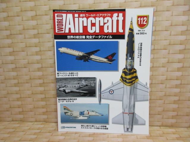 ◆DeAGOSTINI/デアゴスティーニ 週刊 ワールド・エアクラフト No,112 2001.12.4 WORLD Aircraft 世界の航空機 完全データファイル◆F-40