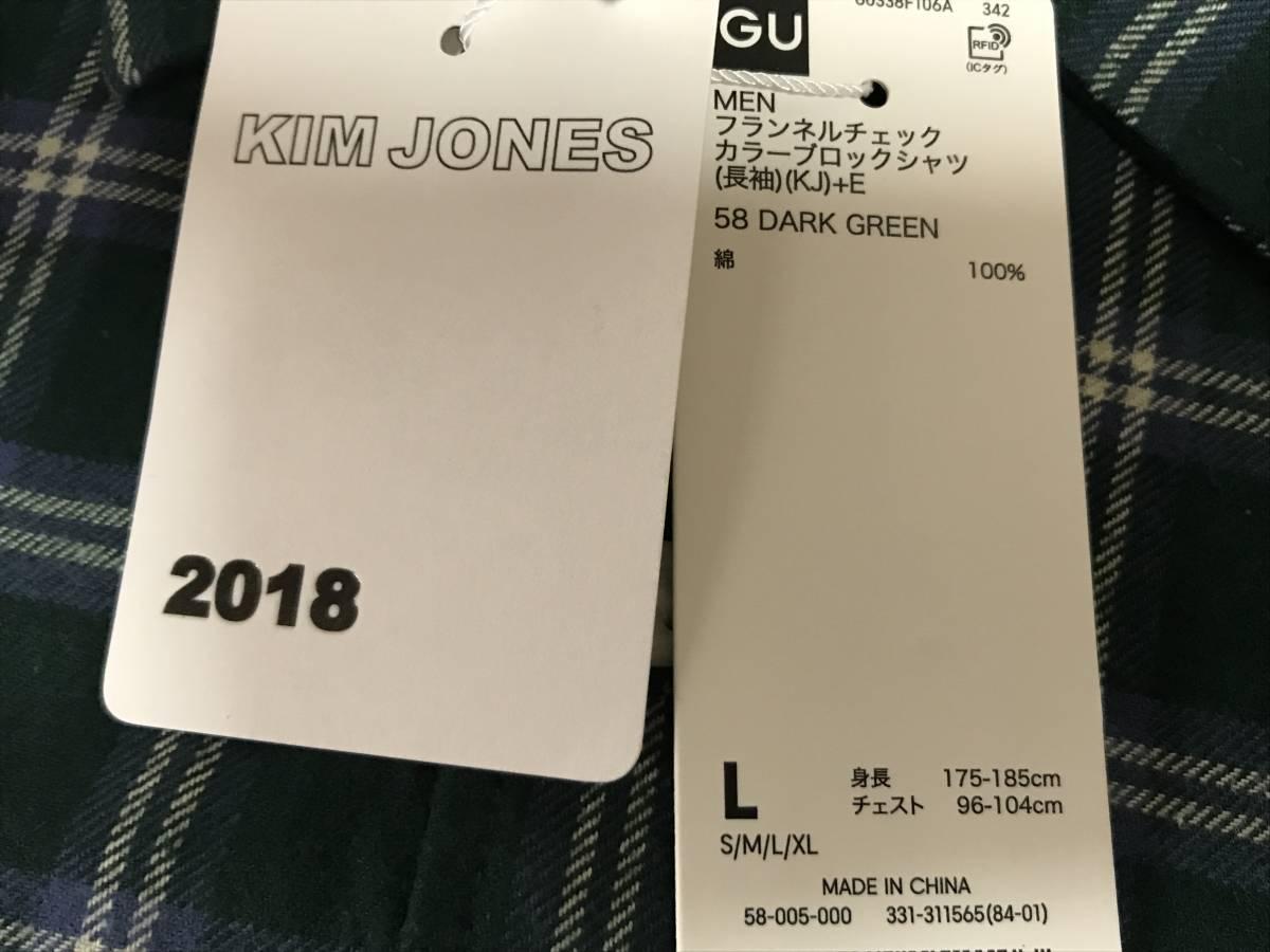 GU(ジーユー) - KIM JONES(キム・ジョーンズ) MEN フランネルチェックカラーブロックシャツ(KJ) L 緑 (即日完売大人気商品・新品未着用品)_画像8
