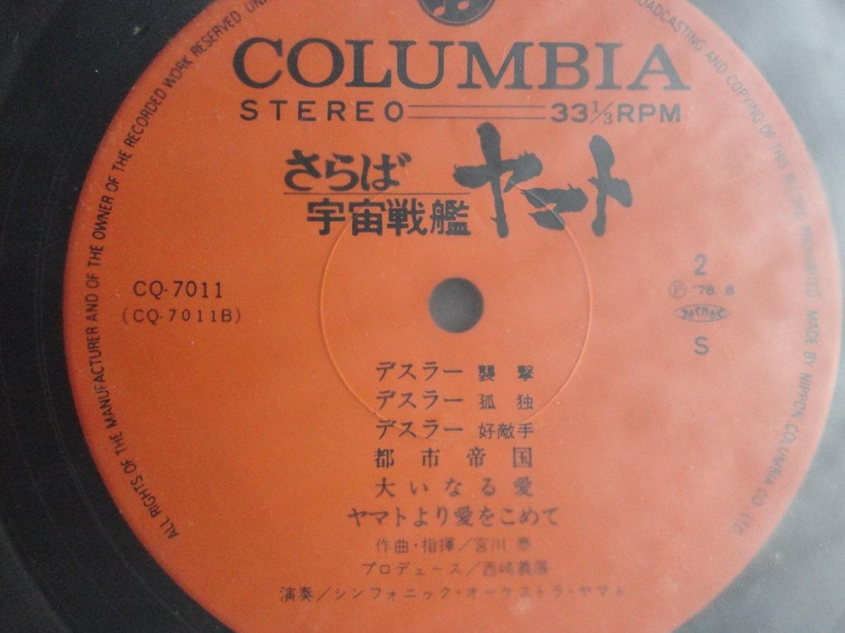 レコード さらば 宇宙戦艦ヤマト 愛の戦士たち 1978年 日本コロムビア 音楽 ステレオ 宮川泰 西崎義展 序曲 デスラー 松本零士 壮大 曲 魂_画像5