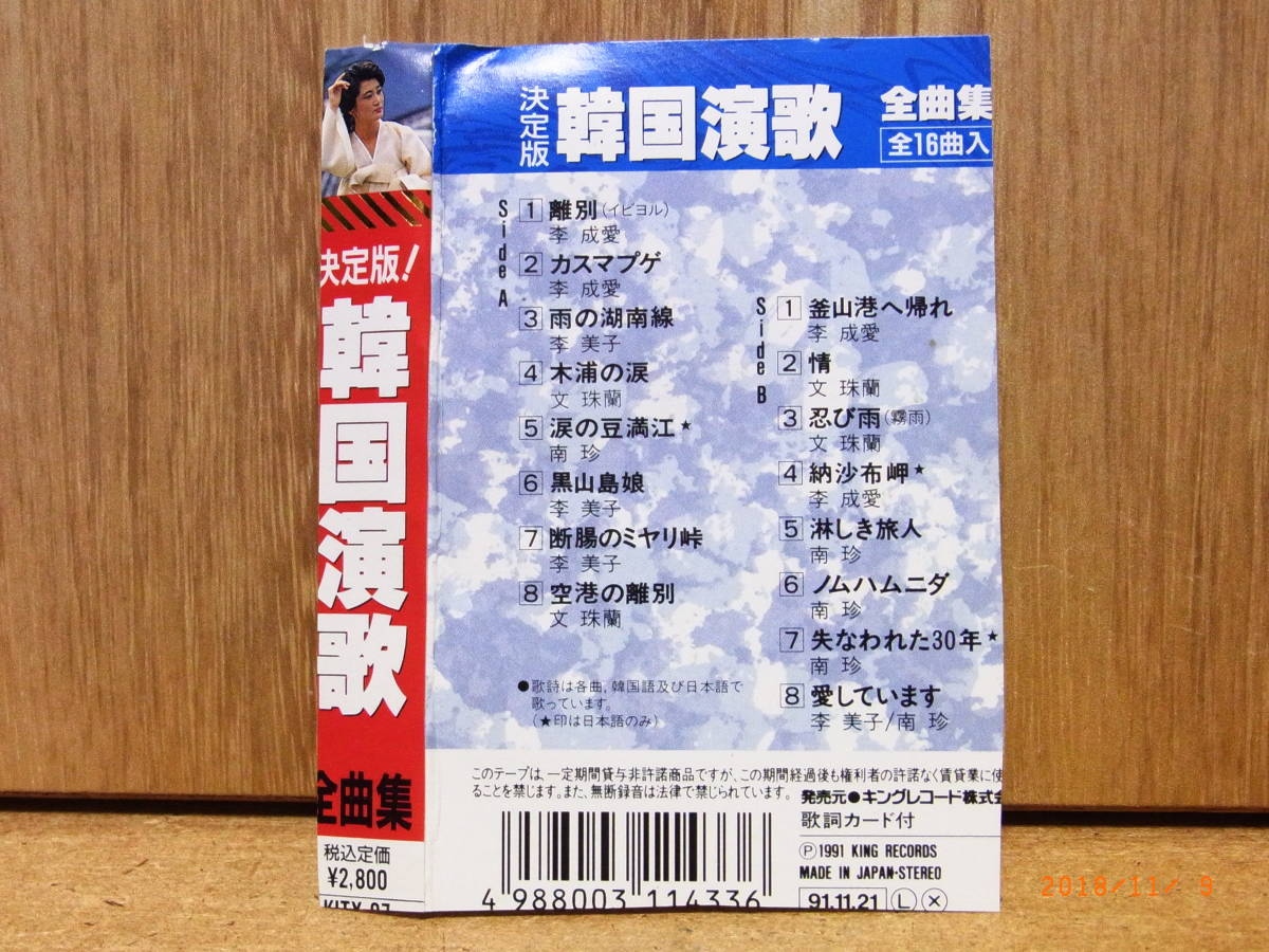カセットアルバム / 決定版!韓国演歌全曲集 (李成愛 李美子 文珠蘭 南珍) / 16曲 / 1991 / キング_ジャケット 切り抜きです