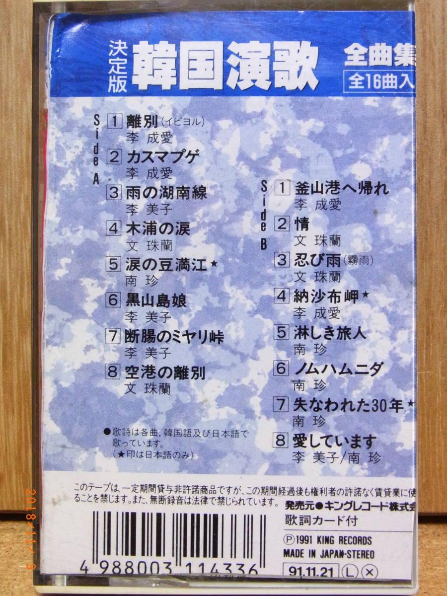 カセットアルバム / 決定版!韓国演歌全曲集 (李成愛 李美子 文珠蘭 南珍) / 16曲 / 1991 / キング_画像4