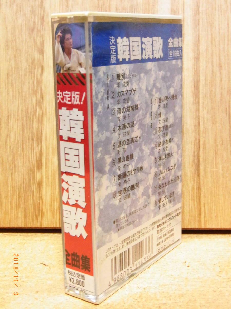 カセットアルバム / 決定版!韓国演歌全曲集 (李成愛 李美子 文珠蘭 南珍) / 16曲 / 1991 / キング_画像3