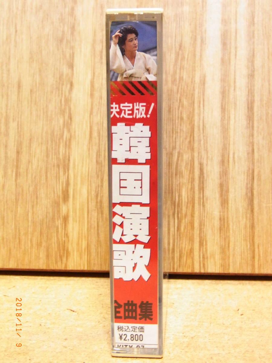 カセットアルバム / 決定版!韓国演歌全曲集 (李成愛 李美子 文珠蘭 南珍) / 16曲 / 1991 / キング_画像1