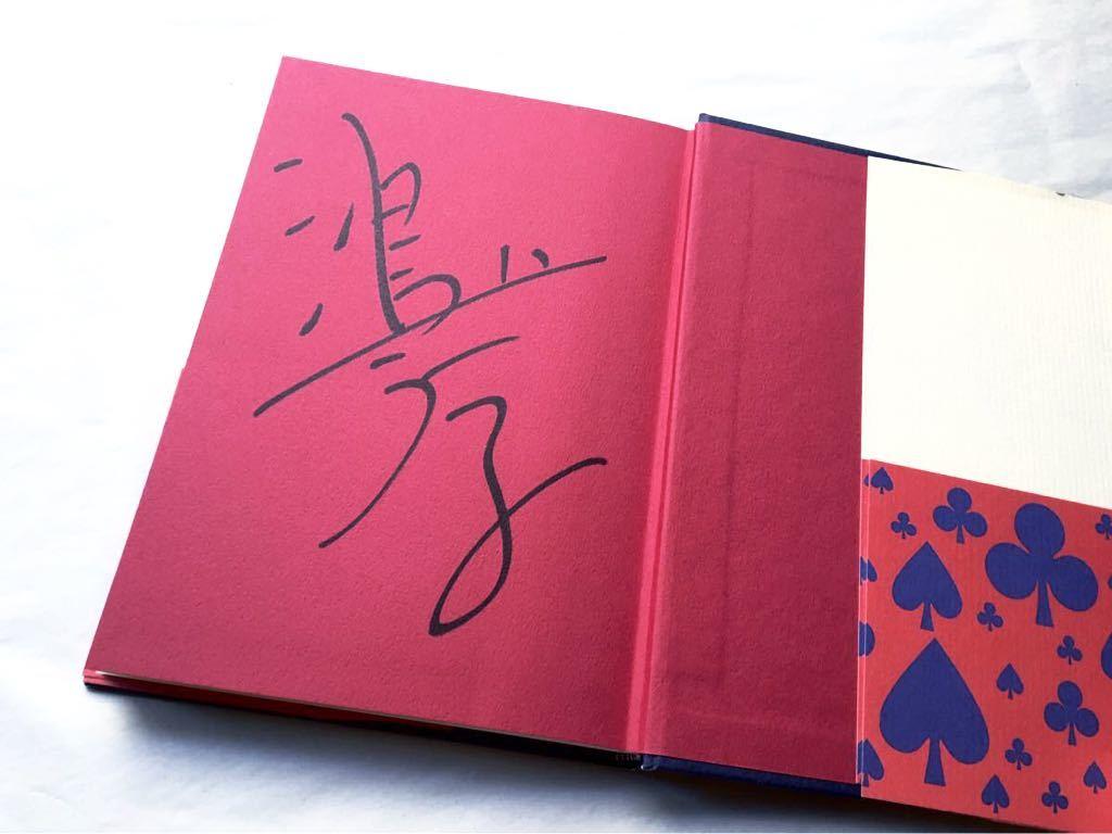 鴻上尚史/ドンキホーテのペディキュア2 第三舞台 中川いさみ サイン本_画像2