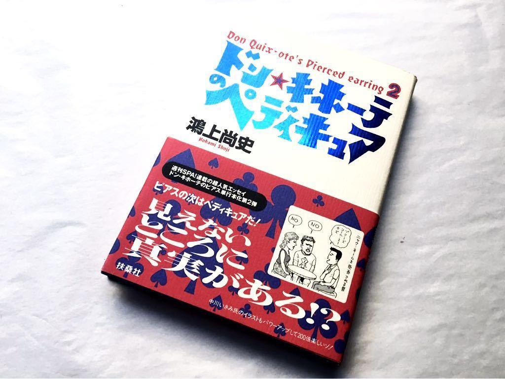 鴻上尚史/ドンキホーテのペディキュア2 第三舞台 中川いさみ サイン本