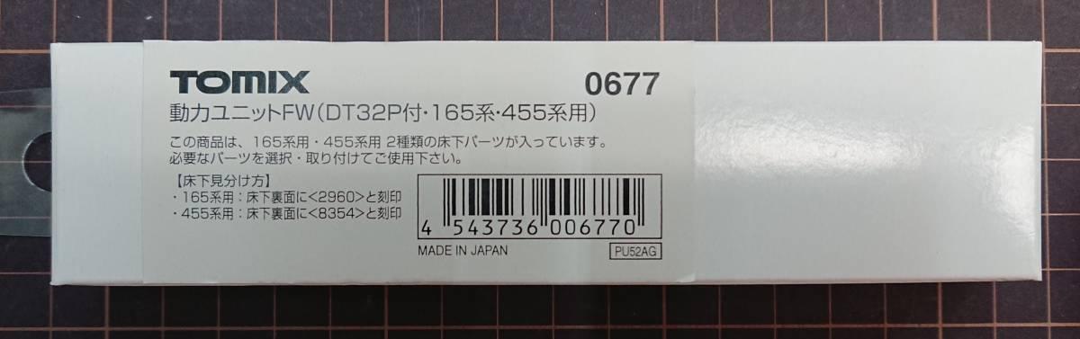TOMIX 0677 動力ユニットFW(DT32P付・165系・455系用)