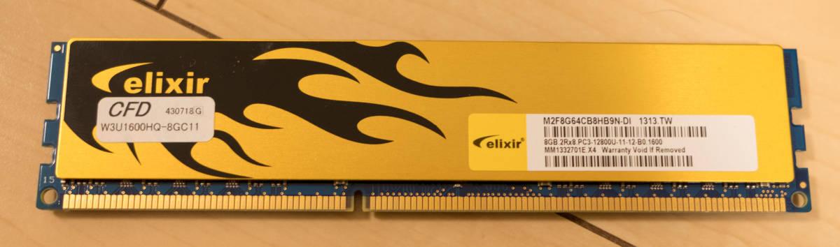 CFD Elixir DDR3 PC3-12800 SDRAM W3U1600HQ-8GC11 1枚の値段です 4枚まで 11月17日発送