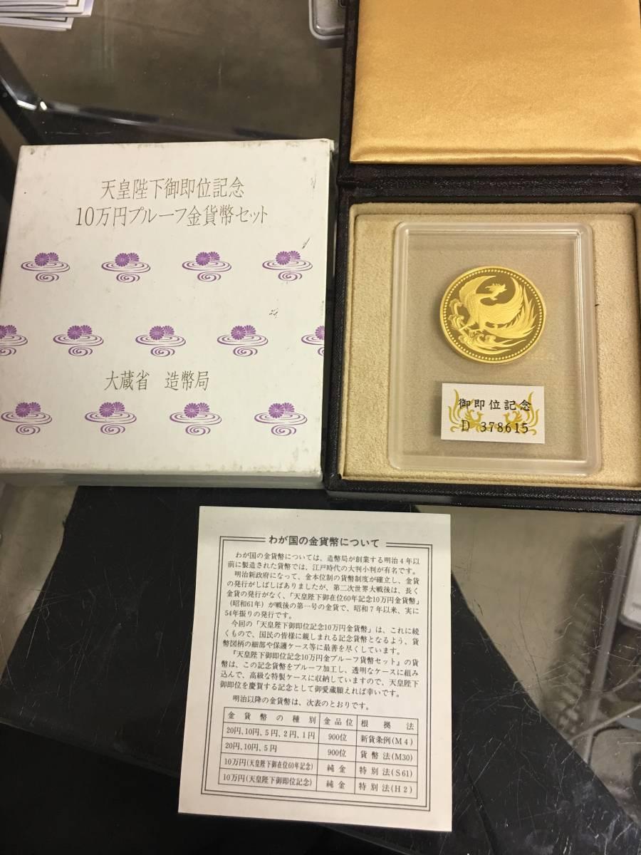平成2年陛下的帝國紀念紀念10萬日元證明金幣設置10萬日元金幣 編號:u238762077
