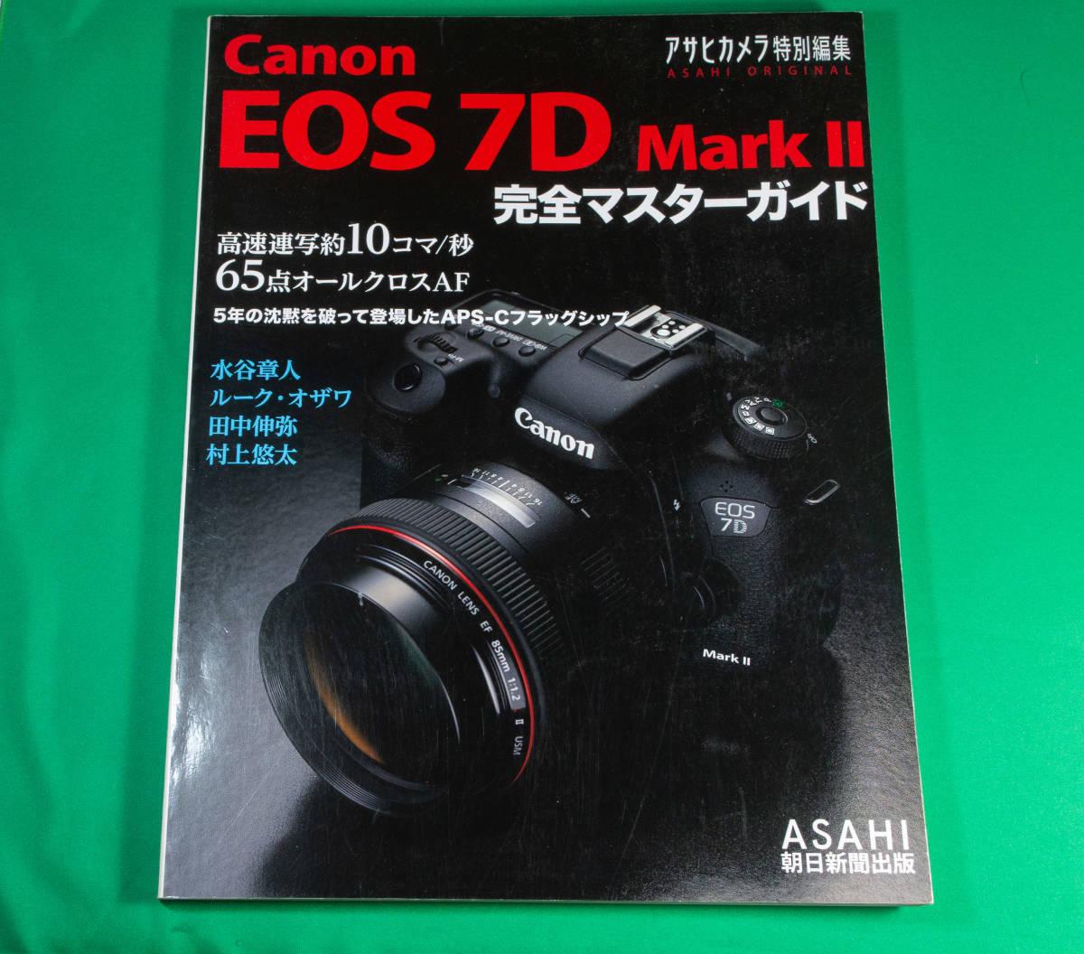 書籍 ** Canon EOS 7D markII 完全マスターガイド **  新同