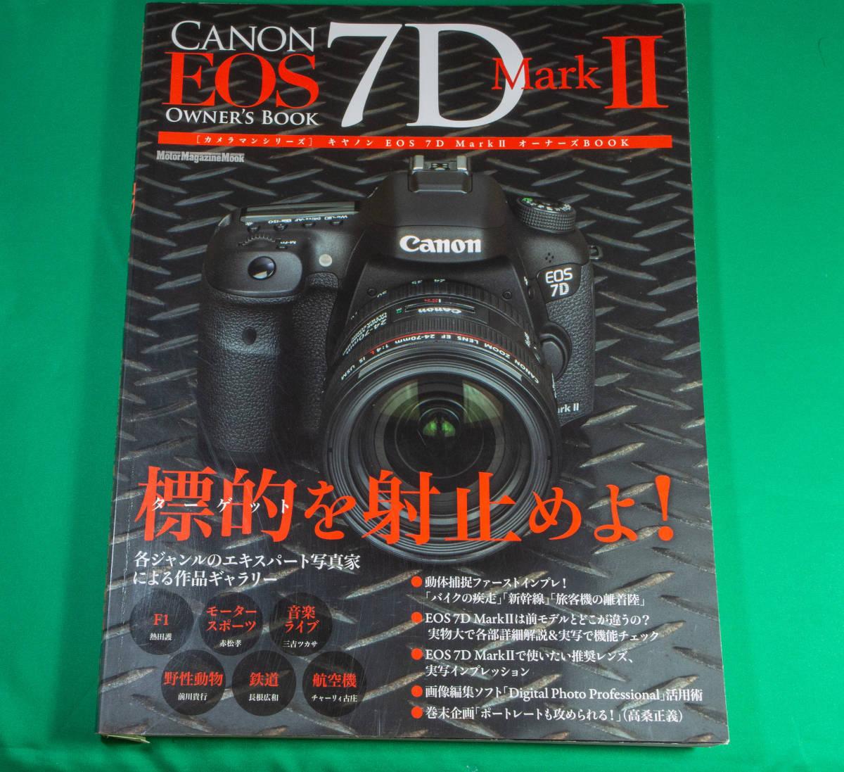 書籍 ** Canon EOS 7D markII オーナーズ・マニュアル **  美品