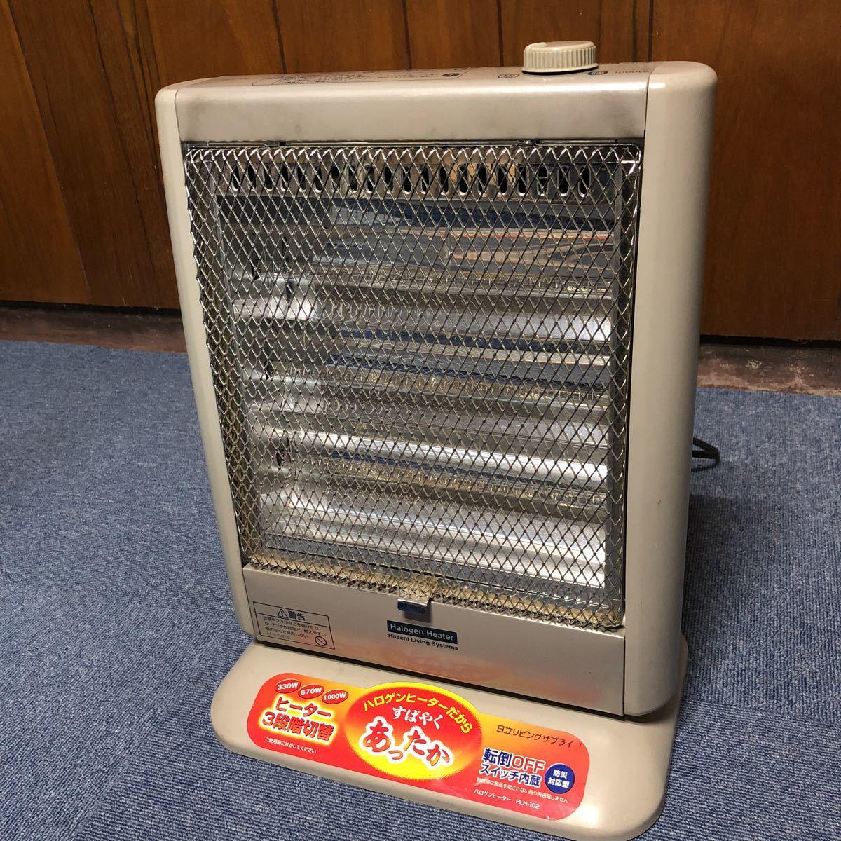 日立リビングサプライ ハロゲンヒーター 2010年式 HLH-102 3段階調節 暖房器具 動作品_画像2