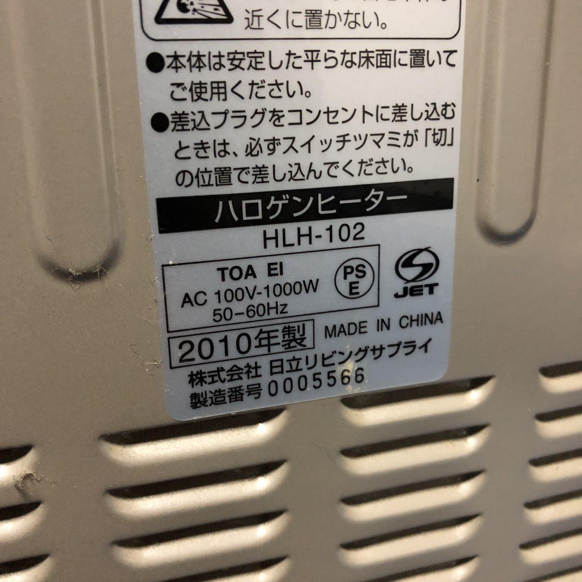 日立リビングサプライ ハロゲンヒーター 2010年式 HLH-102 3段階調節 暖房器具 動作品_画像7