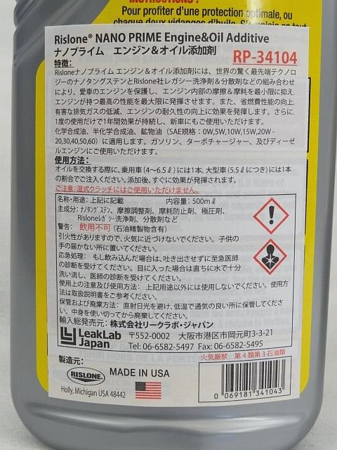 RISLONE リスロン ナノプライム ハイパフォーマンス エンジンオイル添加剤 RP-34104 500ml 新車から旧車まで_画像3