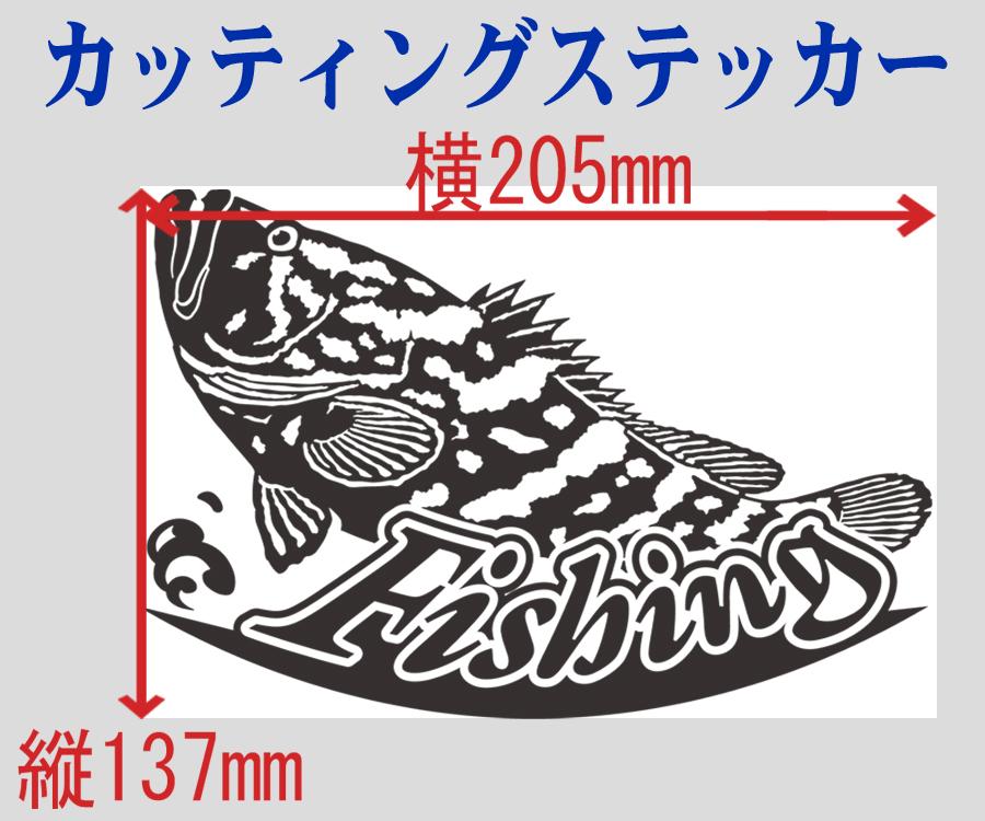 ★クエ モロコ FISHING 波 カッティングステッカー 色選んで 513_画像2