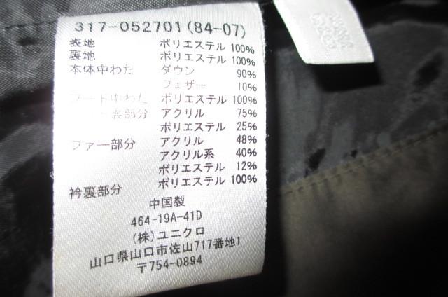 ★中古品★ユニクロ メンズ プレミアムダウンジャケット★Mサイズ★_画像8