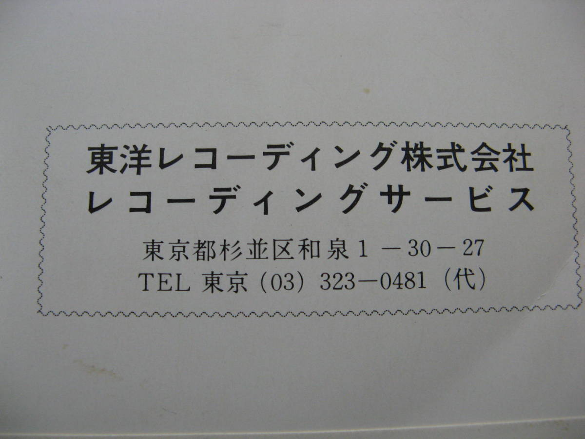 レコード 昭和43年 函館ラ・サール高校グリークラブ 悲歌 両国 指揮 大畑耕一 第21回全日本合唱コンクール 東洋レコーディング_画像6