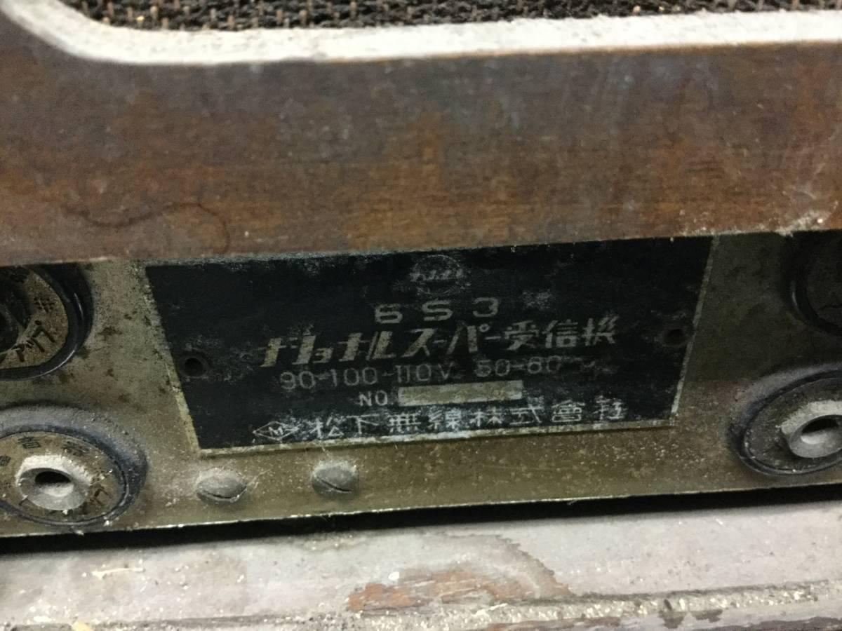 ◎ 昭和初期 ナショナル スーパー受信機 高級真空管ラジオ 松下電機 マツダ真空管_画像9