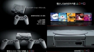 新品未使用 PlayStation Classic 本体 プレイステーション クラシック SCPH-1000RJ ソフト20作品内蔵_画像2