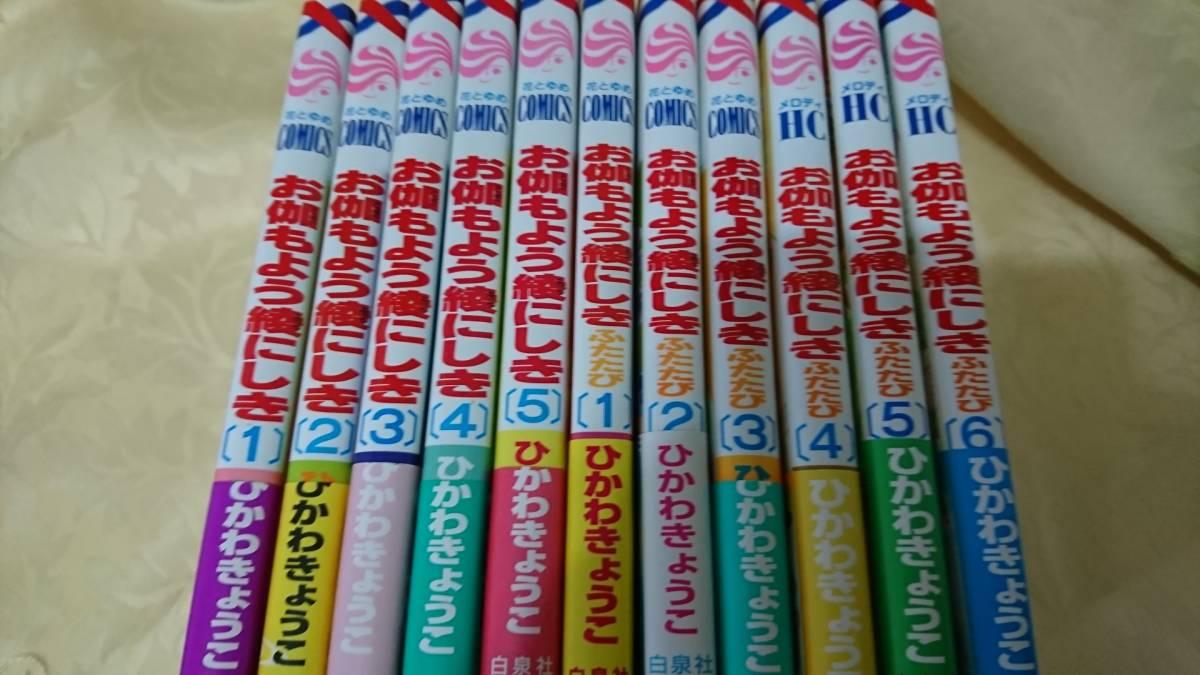 花とゆめコミックス ひかわきょうこ お伽もよう綾にしき 5巻 お伽もよう綾にしき ふたたび 6巻 全11巻 中古