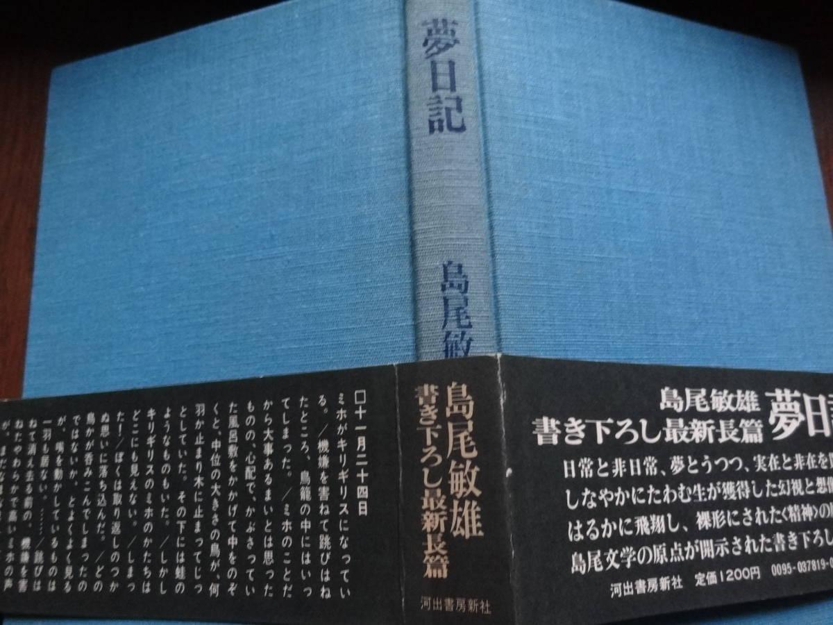 夢日記 島尾敏雄 河出書房新社 昭和53年 初版帯付_画像3