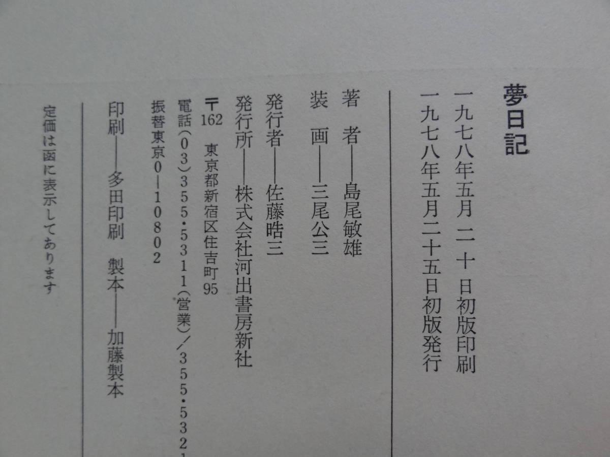夢日記 島尾敏雄 河出書房新社 昭和53年 初版帯付_画像5