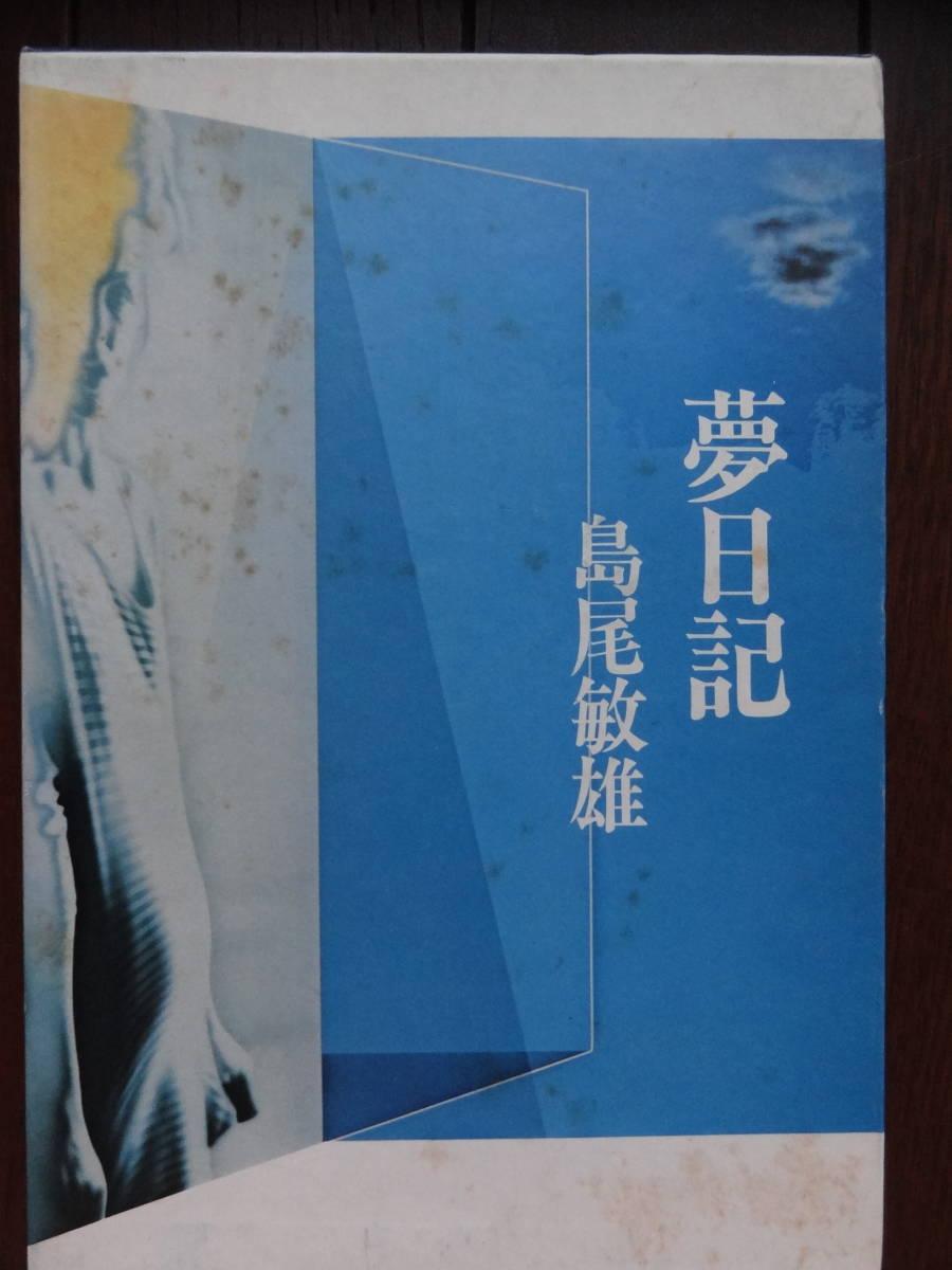 夢日記 島尾敏雄 河出書房新社 昭和53年 初版帯付_画像1