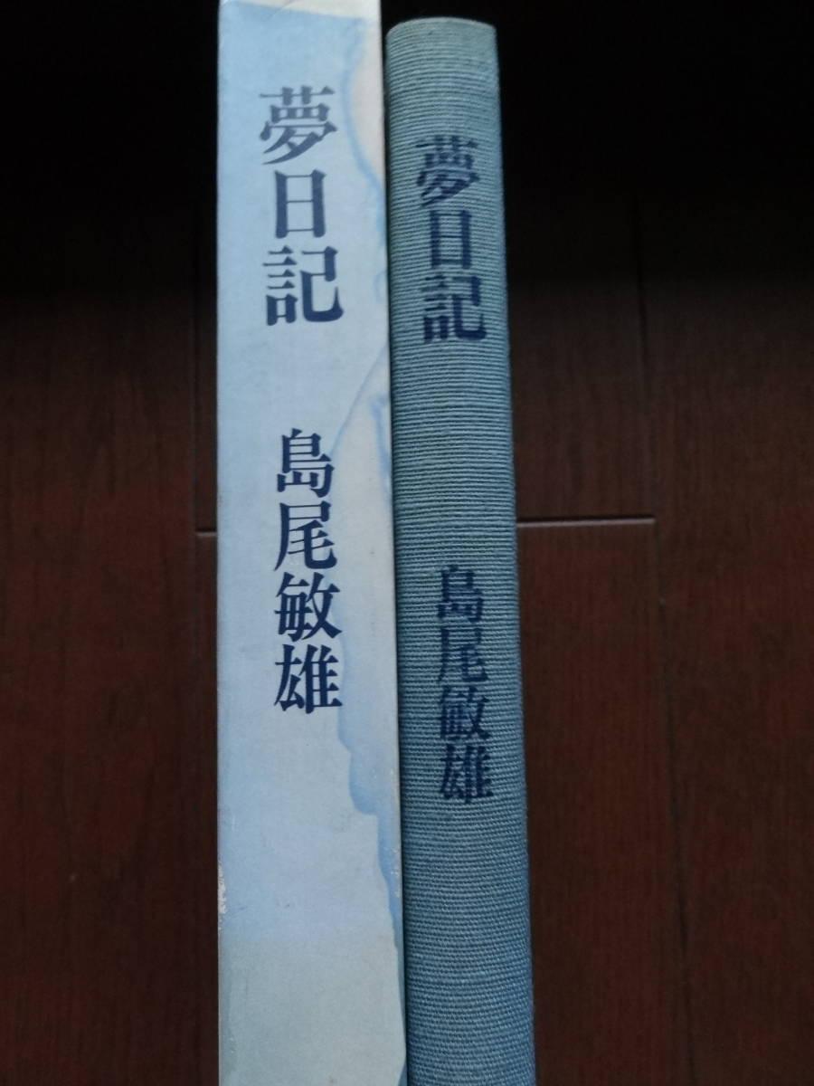 夢日記 島尾敏雄 河出書房新社 昭和53年 初版帯付_画像2