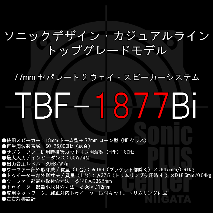 SonicDesign / Casual Line Speakers / TBF-1877Bi 【 ソニックデザイン カジュアルライン トップグレードモデル スピーカー 】_画像3