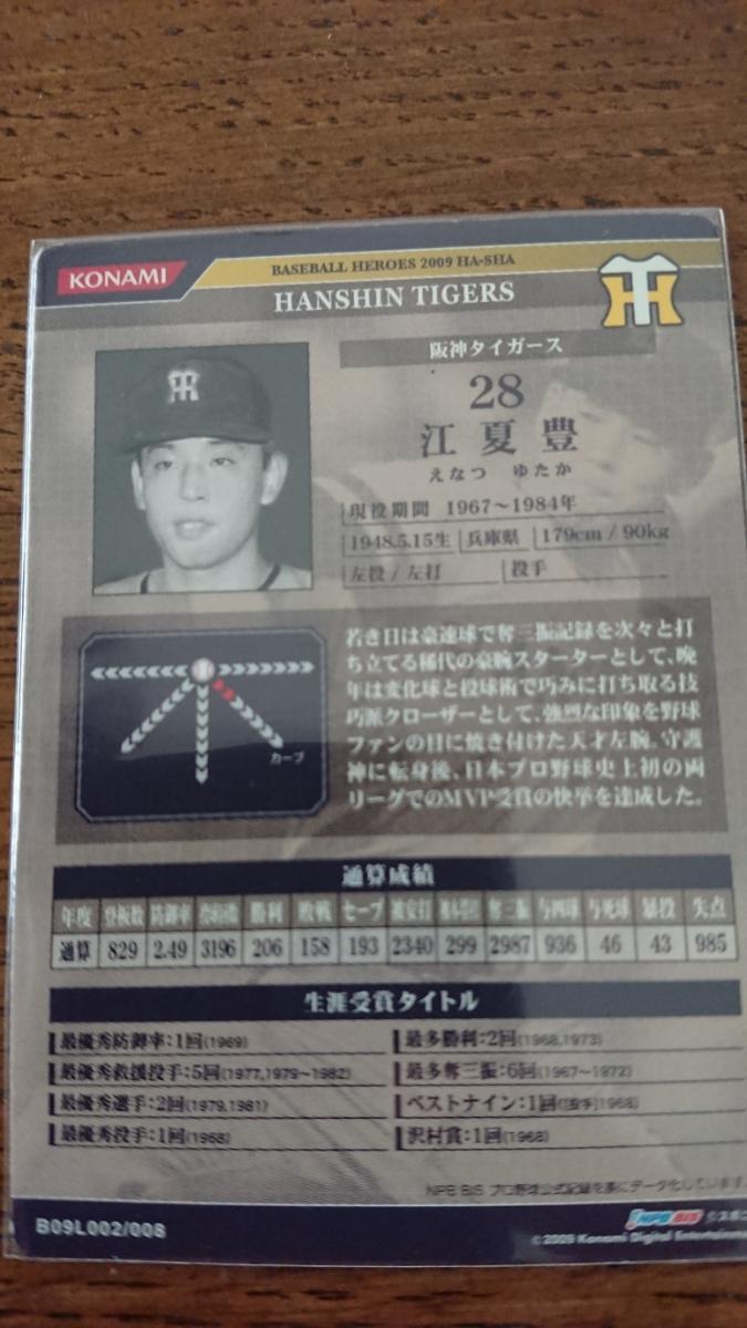 入手困難! BBH 2009 NS 江夏豊 阪神 同梱発送可能_画像2