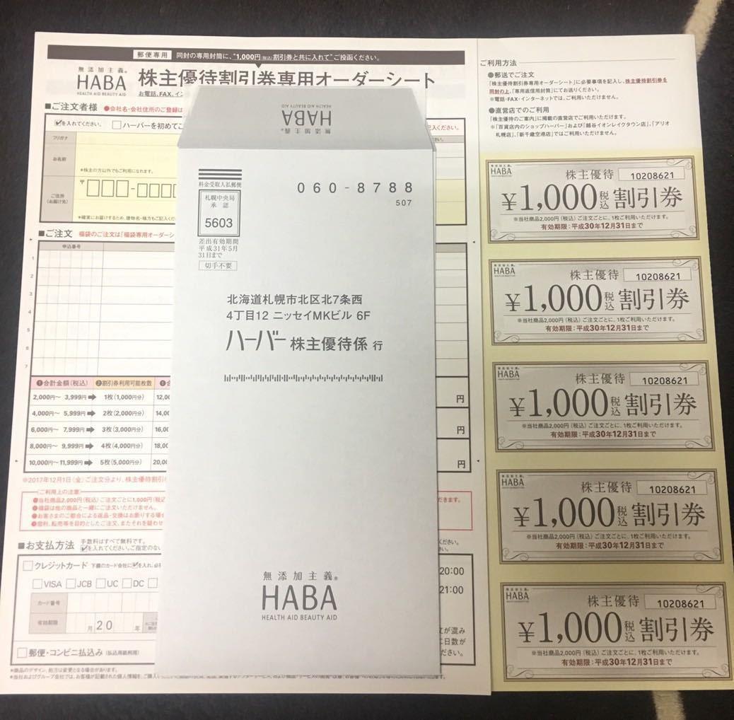 【送料込】HABA/ハーバー研究所株主優待割引券 1000円割引券×10枚 今月末まで有効